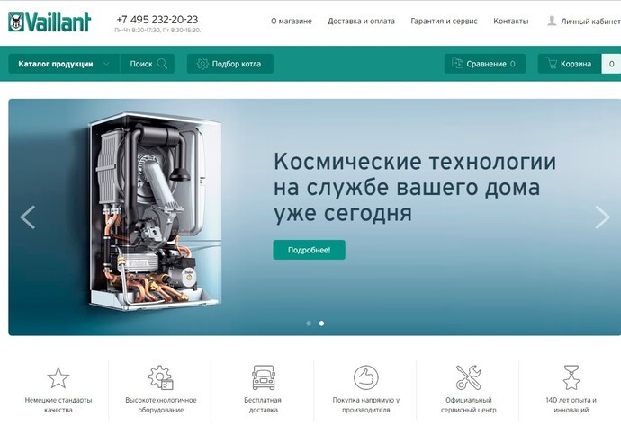 https://www.vaillant.ru/downloads/images-general/internet-store-846876-format-flex-height@690@desktop.jpg