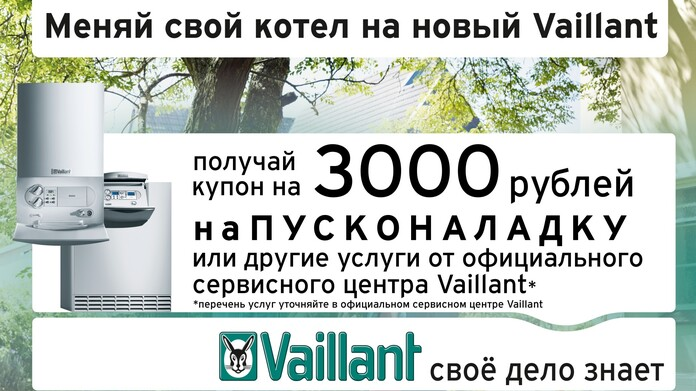 https://www.vaillant.ru/downloads/images-general/utilizator-small-697650-format-16-9@696@desktop.jpg