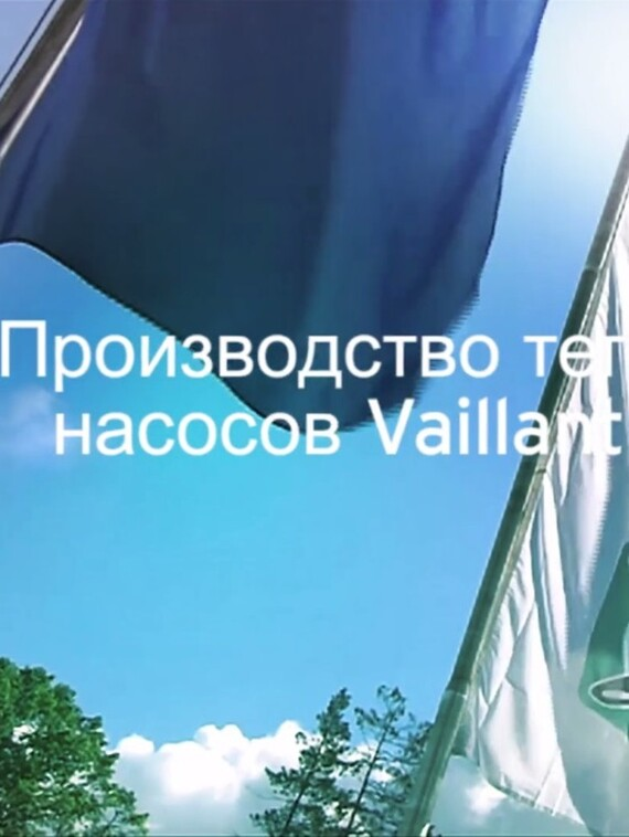 https://www.vaillant.ru/downloads/products/innovations/heat-pump-producion-768484-format-3-4@570@desktop.jpg